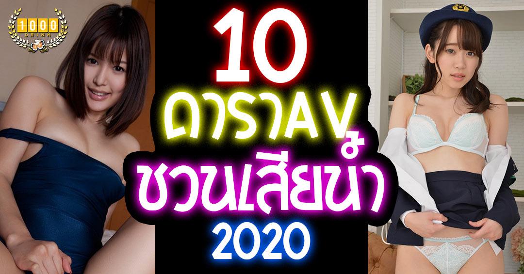 10-dara-av